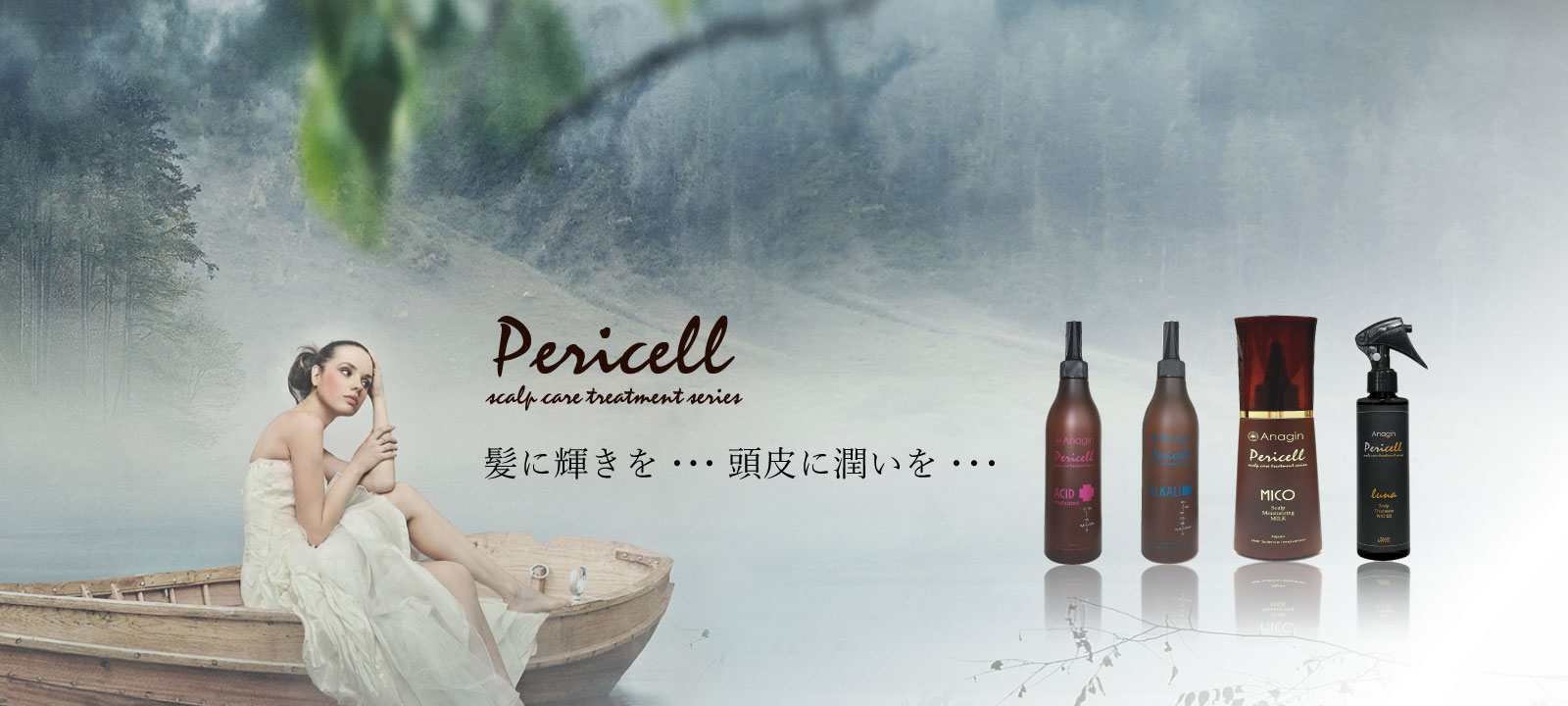 pericell